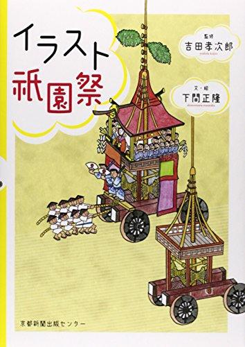 イラスト祇園祭