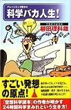 科学バカ人生! (ナレッジエンタ読本 4)