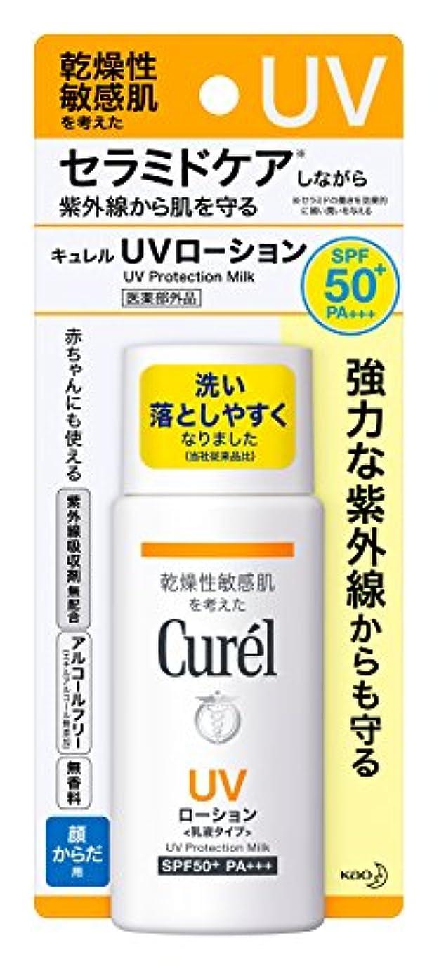 安西不潔窒息させるキュレル UVローション SPF50+ PA+++ 60ml(赤ちゃんにも使えます)