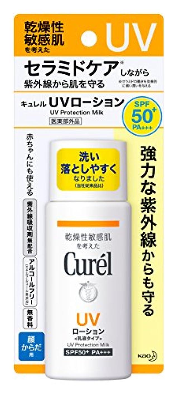 染色タール流行キュレル UVローション SPF50+ PA+++ 60ml(赤ちゃんにも使えます)