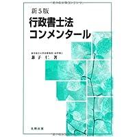 行政書士法コンメンタール