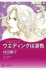 ウエディングは涙色 愛と陰謀の王宮 ミリ編 (ハーレクインコミックス) Kindle版