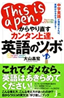 This is a pen.からやり直す カンタン上達、英語のツボ (じっぴコンパクト新書)