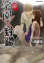 学園×封鎖 : 10 (アクションコミックス)