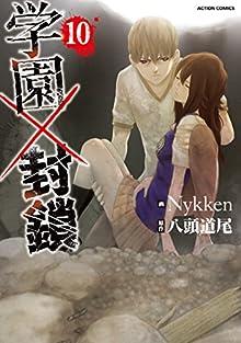 [Nykkenx八頭道尾] 学園x封鎖 第01-10巻