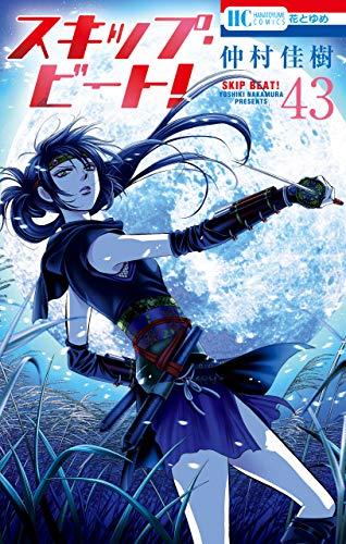 スキップ・ビート! 第01-43巻 [Skip Beat! vol 01-43]