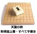 将棋セット 新桂1寸卓上将棋盤 将棋駒・新槇極上書(すべて手書き)
