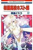 桜蘭高校ホスト部(クラブ) 17 (花とゆめコミックス)
