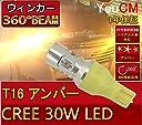 YOUCM T16 LED アンバー ウィンカー CREEチップ 3000K 1年保証