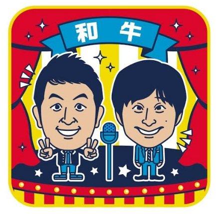 よしもと芸人 和牛(川西・水田...