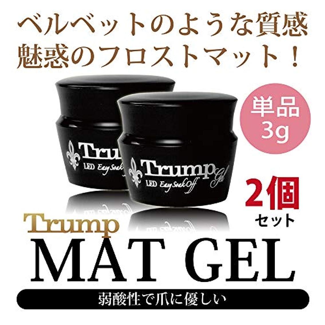 焼く明示的に予備Trump gel マットトップジェル 3g 2個セット