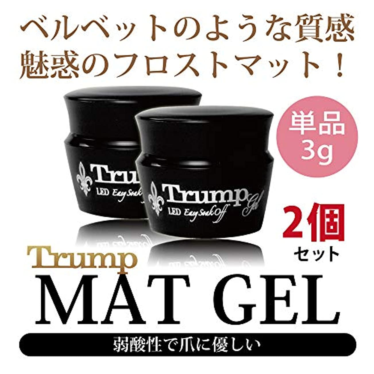 博物館思い出させるめるTrump gel マットトップジェル 3g 2個セット