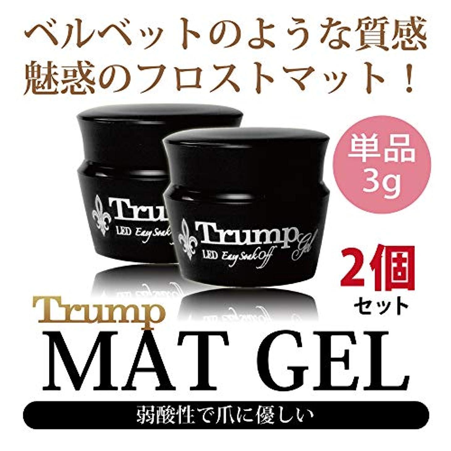 平日極小ではごきげんようTrump gel マットトップジェル 3g 2個セット