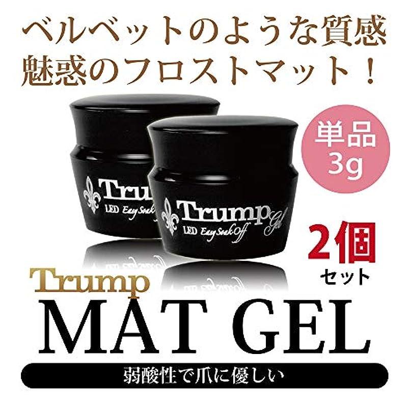 微妙起きる想定するTrump gel マットトップジェル 3g 2個セット