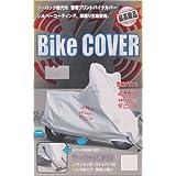 OSS ( 大阪繊維資材 ) バイクカバー 警報プリント 盗難防止 5L