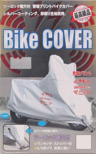 OSS ( 大阪繊維資材 ) バイクカバー 警報プリント 盗難防止 6L