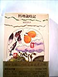 料理歳時記 (1973年)