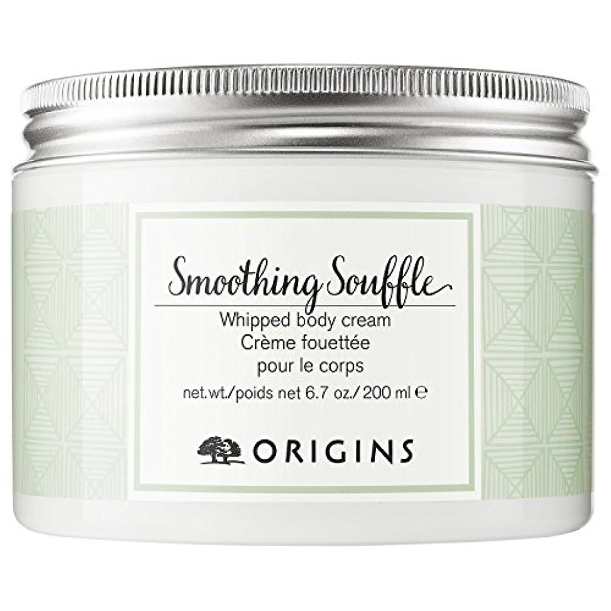 牛悪性ビンスフレホイップボディクリーム200ミリリットルを平滑化の起源 (Origins) (x2) - Origins Smoothing Souffl? Whipped Body Cream 200ml (Pack of 2)...