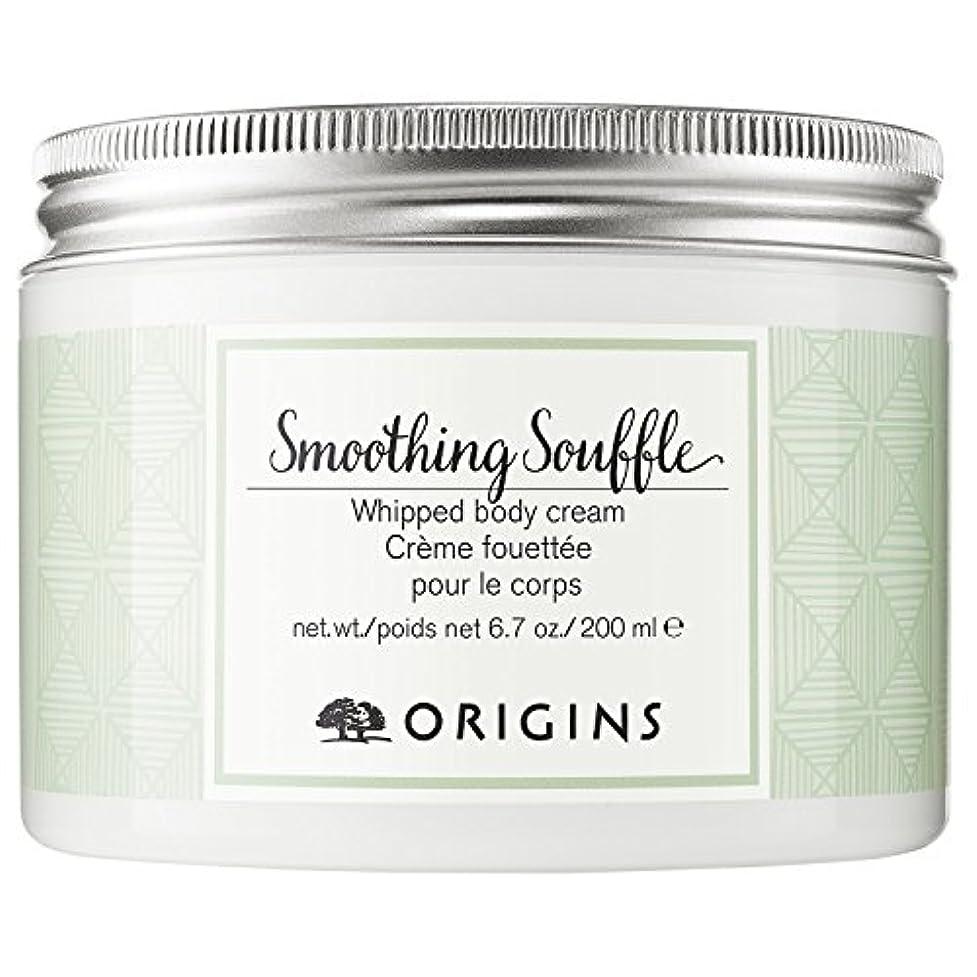 重要な死にかけている相互接続スフレホイップボディクリーム200ミリリットルを平滑化の起源 (Origins) (x2) - Origins Smoothing Souffl? Whipped Body Cream 200ml (Pack of 2)...
