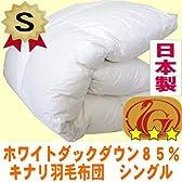 【日本製】 ホワイダックトダウン85% キナリ  羽毛 掛け布団 シングル パワーアップ加工 ニューゴールドラベル