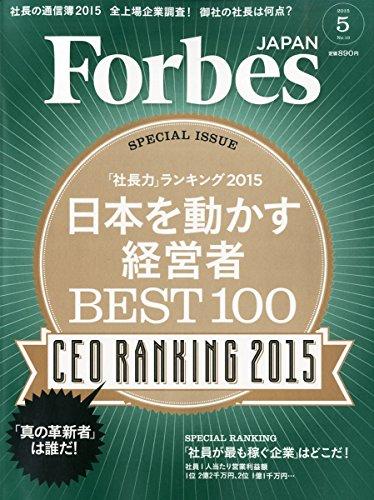 Forbes JAPAN(フォーブスジャパン) 2015年 05 月号の詳細を見る