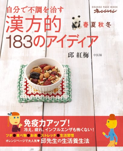 春・夏・秋・冬自分で不調を治す 漢方的183のアイディア (オレンジページムック)の詳細を見る