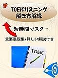 「新TOEICリスニング 解き方解説」-短時間マスター!!- <重要表現集+詳しい解説付き>