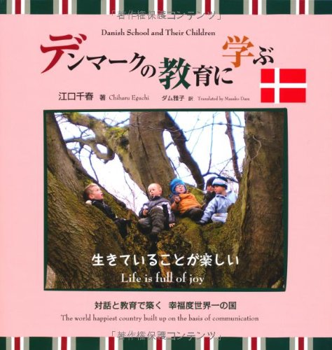 デンマークの教育に学ぶ生きていることが楽しい (子どもとともに生きる幸せ)の詳細を見る