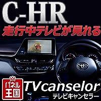 【走行中にテレビ視聴とナビ操作OK!】【外付切替スイッチ式】 【トヨタ C-HR】NSZT-Y66T/NSZT-W66T/NSCD-W66 ディーラーオプションナビ用テレビ・ナビキャンセラー走行中にTV・DVDが見れて、ナビも操作できるキット トヨタCHR T-CONNECTナビ9インチモデル パーツ(TR-058)