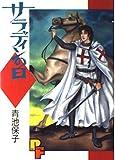 サラディンの日 (プチフラワーコミックス)