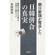 朝日新聞が報道した「日韓併合」の真実 韓国が主張する「七奪」は日本の「七恩」だった