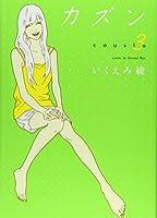 カズン 3 (Feelコミックス)