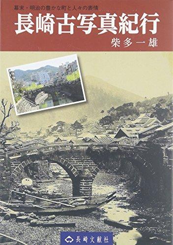 長崎古写真紀行―幕末・明治の豊かな町と人々の表情