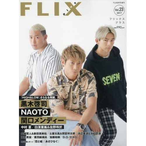 FLIX plus vol.23(フリックスプラス)FLIX2017年9月号増刊