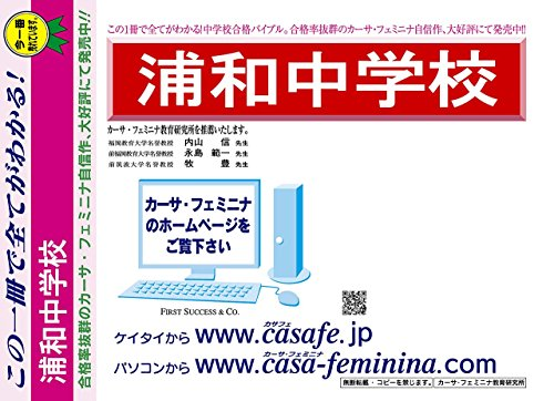 さいたま市立浦和中学校【埼玉県】 適性検査予想問題集A1~10(セット1割引)