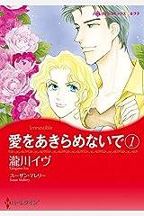 愛をあきらめないで 1 (ハーレクインコミックス) Kindle版