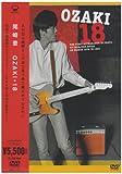 OZAKI・18 [DVD] 画像