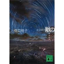 獣の奏者 III探求編 (講談社文庫)