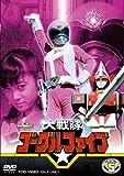 大戦隊ゴーグルV VOL.5[DVD]