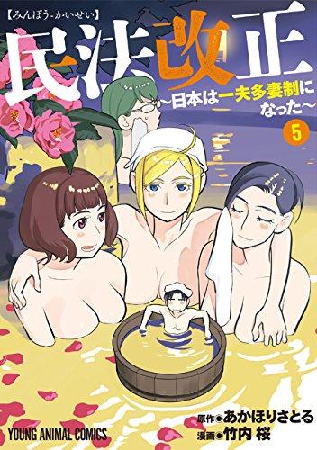 民法改正~日本は一夫多妻制になった~ 5 (ヤングアニマルコミックス)