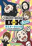 DVD 小野坂・小西のO+K 2.5次元 アニメーション 第1巻 初回限定特別版[FFBA-0004][DVD]