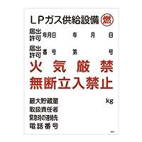 緑十字 高圧ガス関係標識 LPガス供給設備・燃・火気厳禁 600×450mm 42004