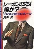 レーガンの次は誰か?―「1988年」を狙う全実力者ファイル