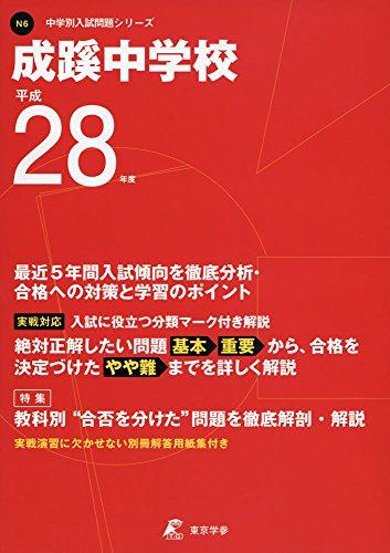 成蹊中学校 平成28年度 (中学校別入試問題シリーズ)