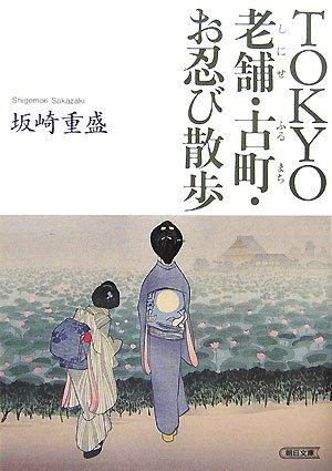 TOKYO 老舗・古町・お忍び散歩 (朝日文庫 さ 35-1)
