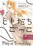 ともだちごっこ 【分冊版】 FLEUR.08 (バーズコミックス スピカコレクション)