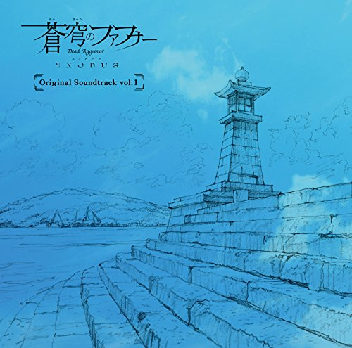 TVアニメ「蒼穹のファフナー EXODUS」オリジナルサウン...