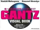 GANTZ VISUAL BOOK 画像