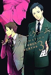 ジョーカー・ゲーム THE ANIMATION 3 (コミックブレイド)