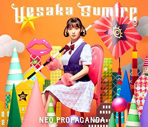 【Amazon.co.jp限定】NEO PROPAGANDA【初回限定盤A】(オリジナル:A4クリアファイル付き)